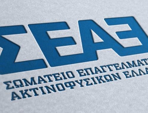 Ανακοίνωση ΣΕΑΕ σχετικά με τη μεταρρύθμιση της Πρωτοβάθμιας Φροντίδας Υγείας