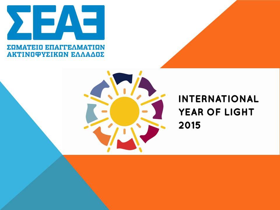 Το ΣΕΑΕ υποστηρίζει την πρωτοβουλία IYL 2015