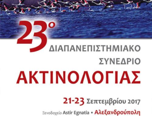 23ο Διαπανεπιστημιακό Συνέδριο Ακτινολογίας